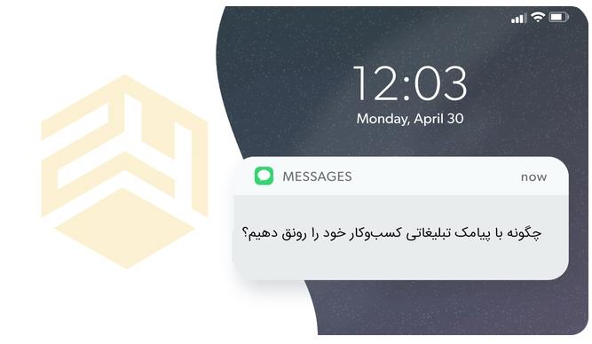 پنل پیامک تبلیغاتی
